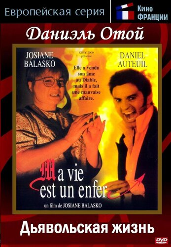 Дьявольская жизнь / Ma vie est un enfer / My Life Is Hell (1991) DVDRip | P