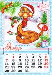 Календарь на 2013 год