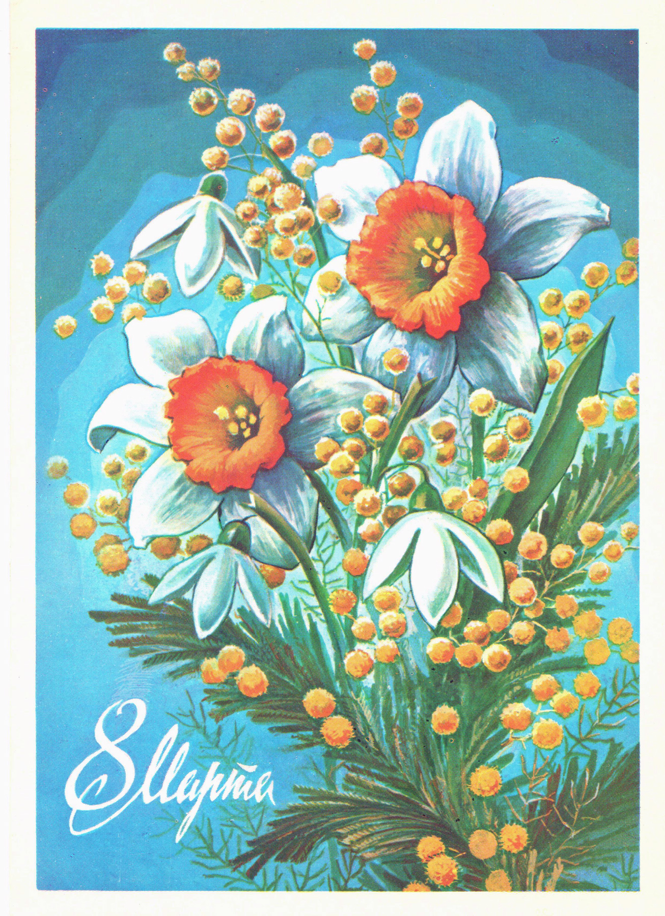открытки 80 годов: