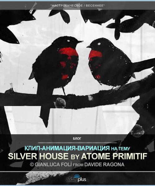 "Atome Primitif. Наброски сновидений в клипе ""Silver House"". 1 видео-дежа-вю"