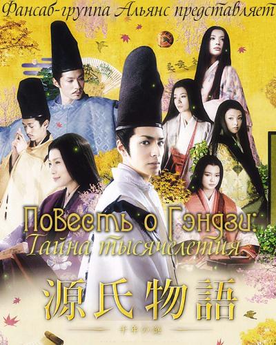 Повесть о Гэндзи: Тайна тысячелетия / Genji Monogatari - Sennen no Nazo