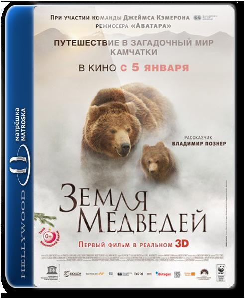 Этот документальный 3D фильм знакомит зрителя с уникальной дикой природой полуострова Камчатки, славящейся на весь мир сказочными пейзажами, и полностью погружает нас в её потрясающую атмосферу.