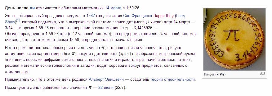 День числа пи — Википедия