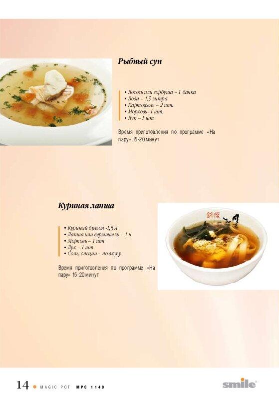 рецепты для мультиварки приготовление супа гороховый