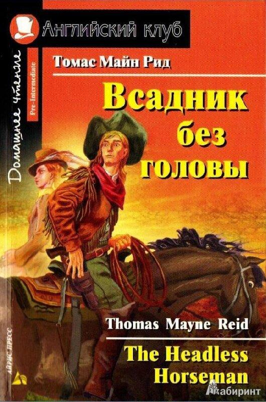 195 лет без головы или юбилей Томаса Майн Рида