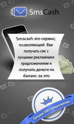 Монетизация мобильного телефона