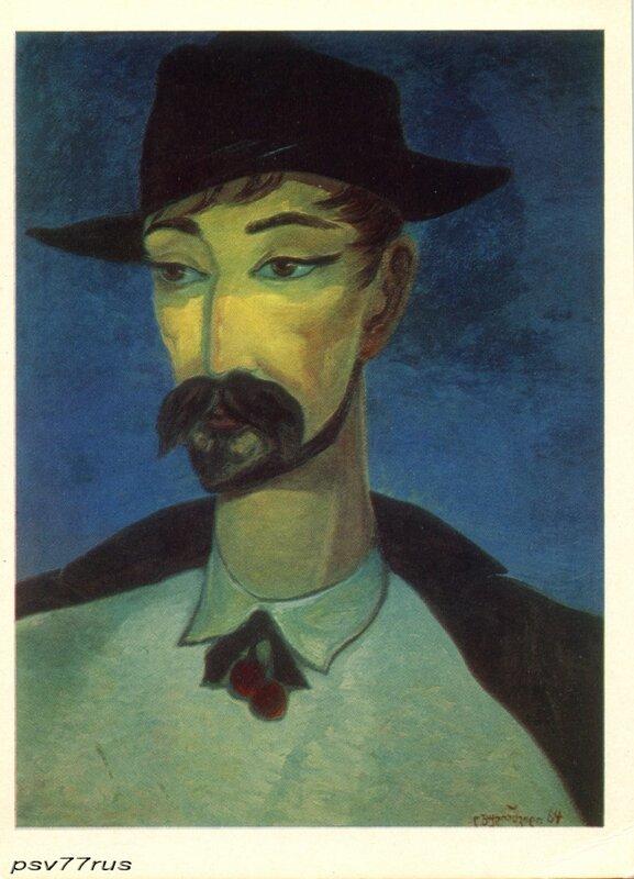 Портрет Нико Пиросмани. 1964г. Холст, масло. 90Х75