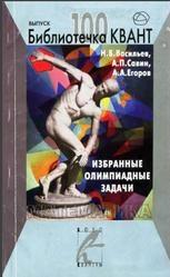 Книга Избранные олимпиадные задачи, Математика, Васильев Н.Б., Савин А.П., Егоров А.А., 2007