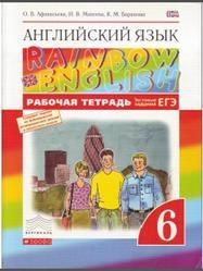 Книга Английский язык, 6 класс, Рабочая тетрадь, Афанасьева О.В., Михеева И.В., Баранова К.М., 2015