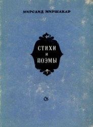 Миршакар М. Стихи и поэмы