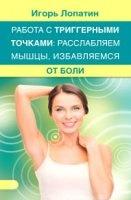 Книга Работа с триггерными точками: расслабляем мышцы, избавляемся от боли