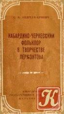 Книга Книга Кабардино-черкесский фольклор в творчестве Лермонтов