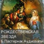 РОЖДЕСТВЕНСКАЯ ЗВЕЗДА Борис Пастернак. Аудиозапись