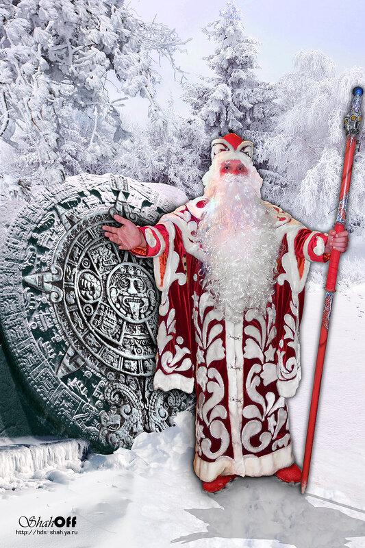 Дед Мороз Конца Света