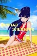 """Винкс и Аниме журнал """"Электрик"""" 3-ий выпуск!!!"""