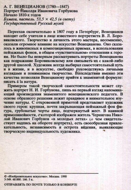 Алексей Венецианов. Портрет Н.И. Горбунова