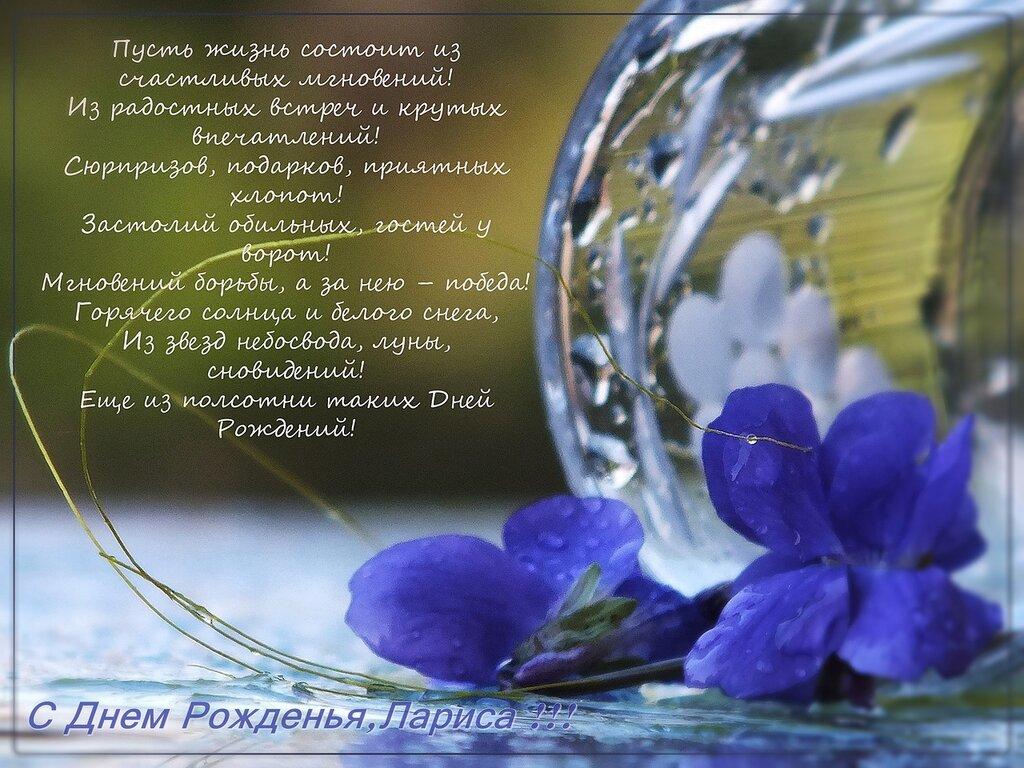 Поздравления в стихах с днем рождения лариса 81