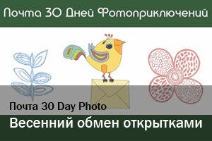Весенняя почта 30 Day Photo