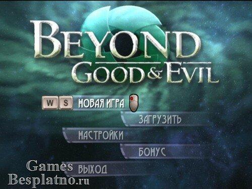 За гранью добра и зла