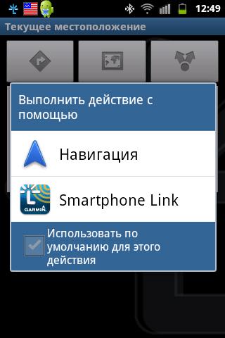 Garmin Smartphone Link 1.3.3 проблема с отображением кирилицы решена