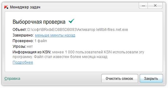 проверка файла на вирусы (активатор алавар)