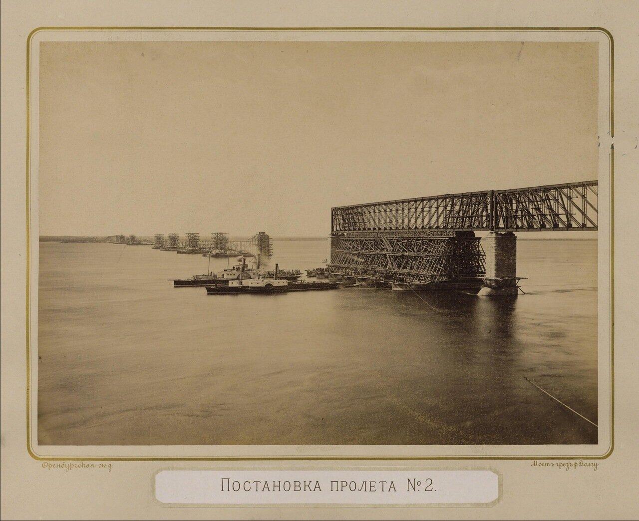 Постановка пролета № 2 Мост через Волгу. Оренбургская железная дорога