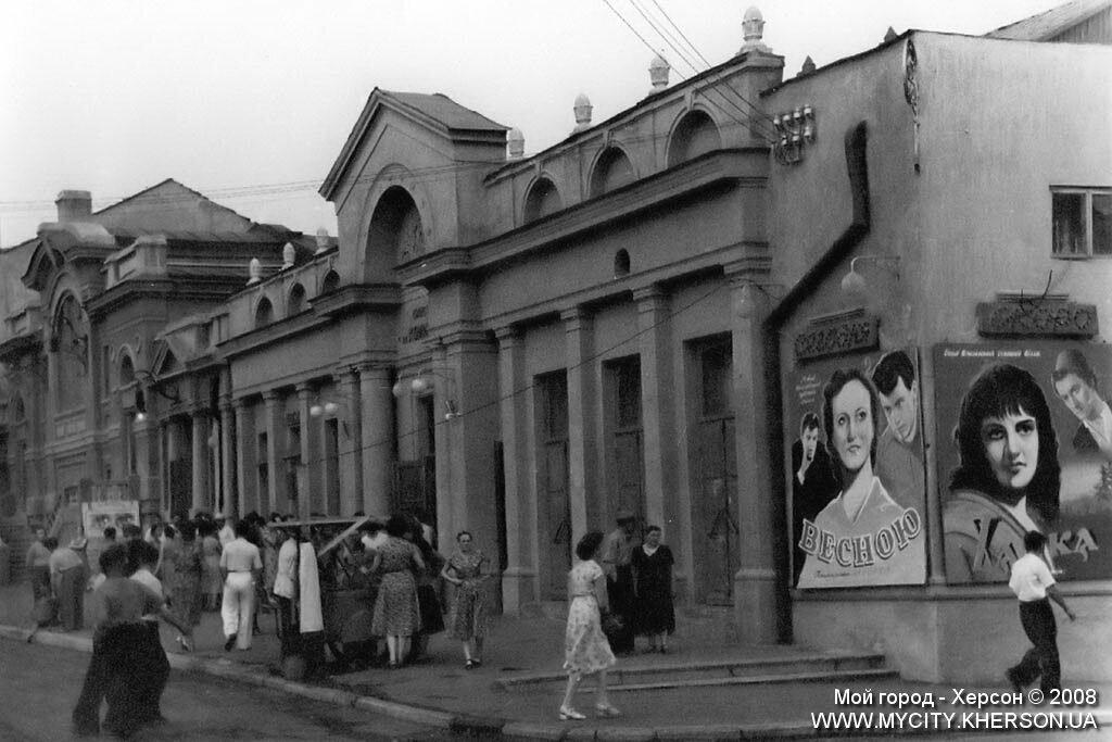 Кинотеатр им. Коминтерна, Херсон, ул. Горького, 1962 год.