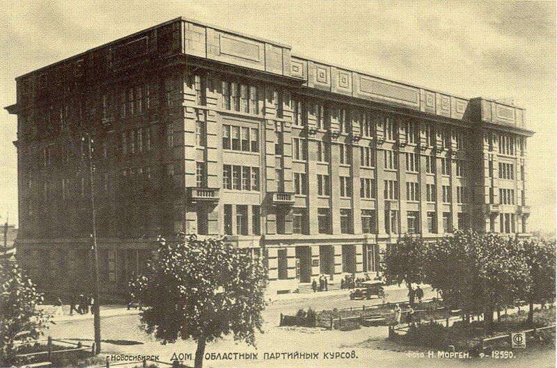 Красный проспект, 38 (1930-е)
