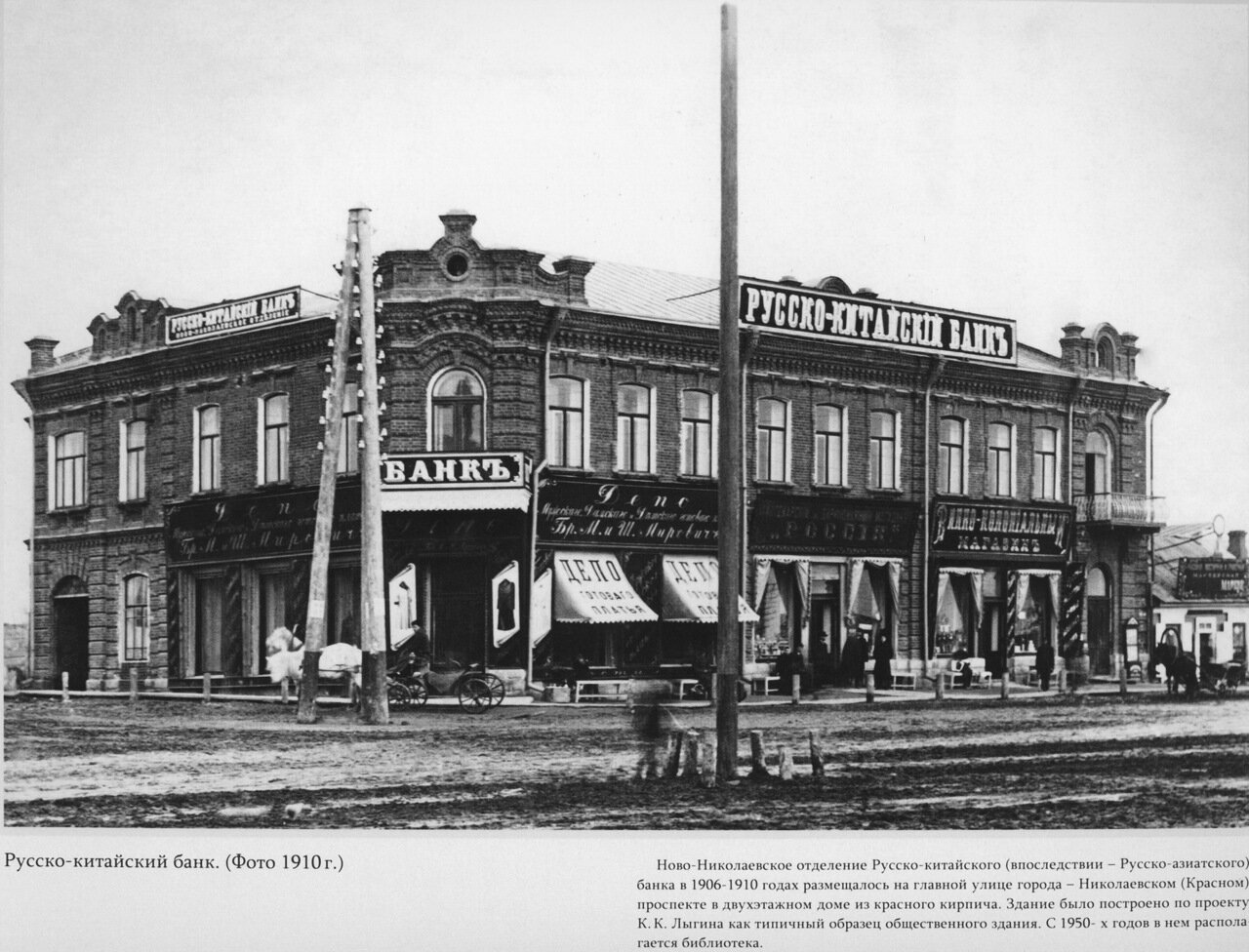 Русско-китайский банк, 1910-е годы