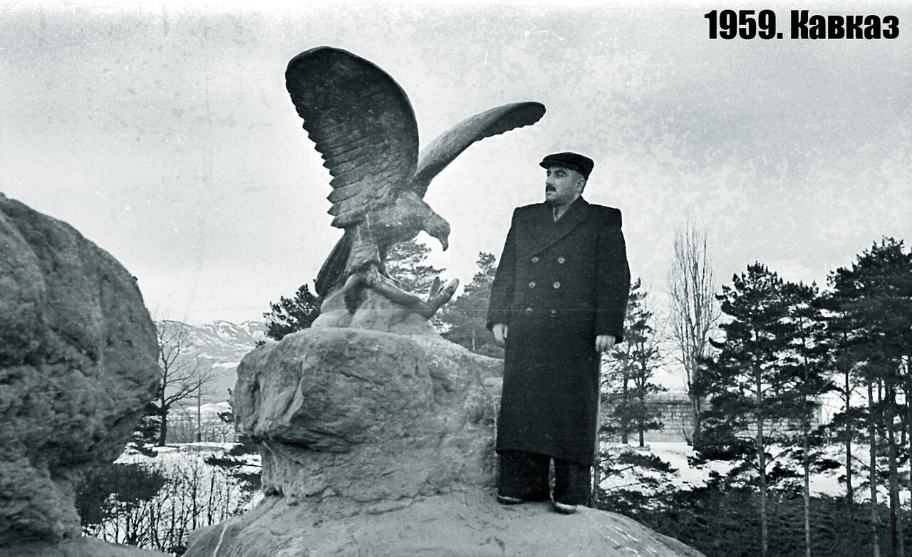 9. Пятигорск. 1959. Два орла.