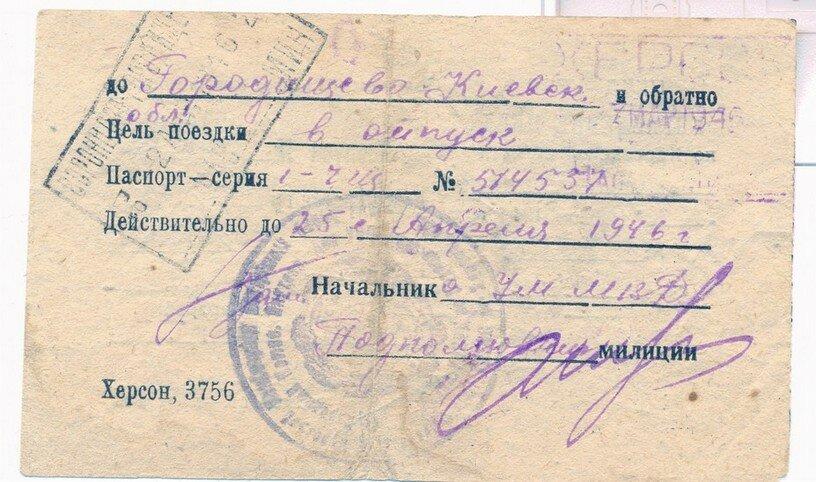 1946. Пропуск. Управление НКВД по Херсонской области