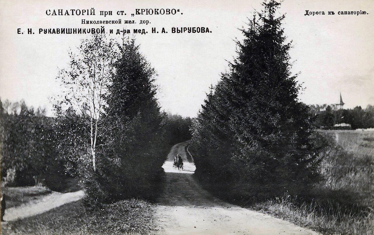 Дорога к санаторию