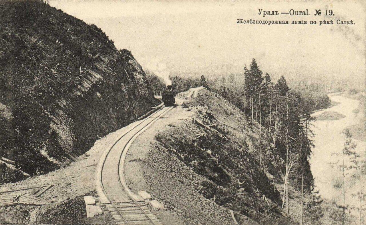 Железнодорожная линия по реке Сатке