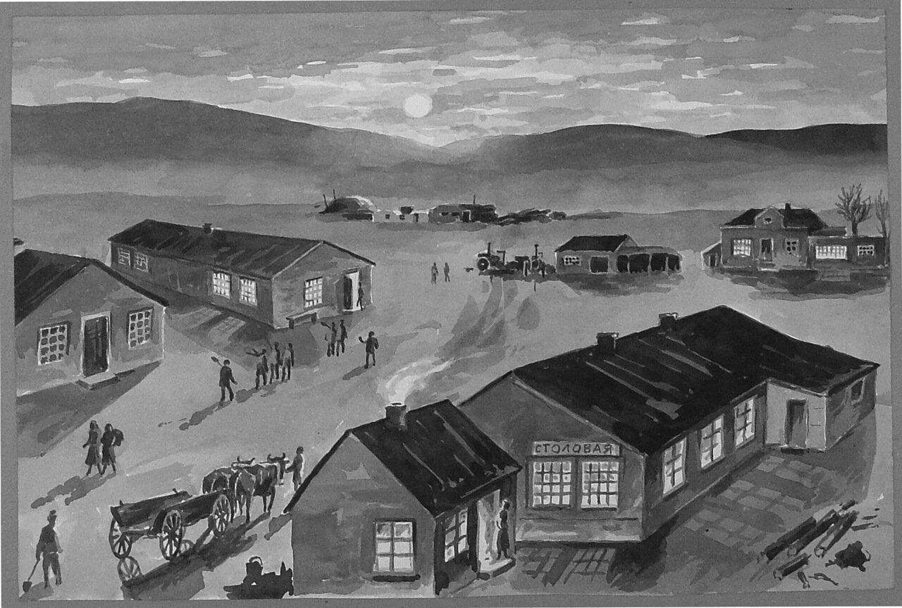 Вечерняя сцена в советском совхозе созданном на конфискованных землях