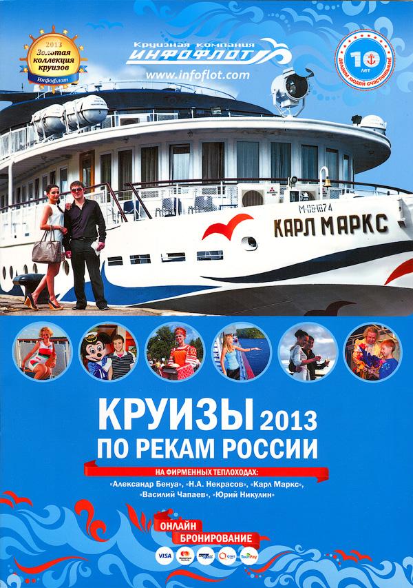 обложка каталога кризов «Инфофлота» на 2013 год