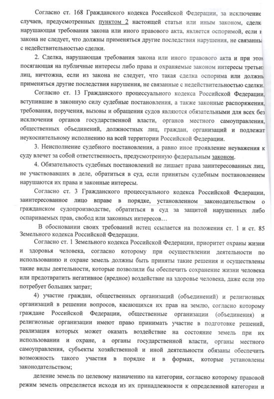 Решение судьи Казакова 2.png