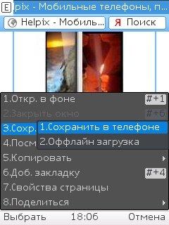 UC Browser, версия 8.7.1 (сохранение изображения)
