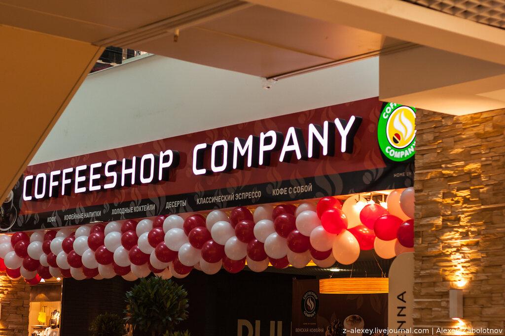 Coffeeshop Company в Чебоксарах