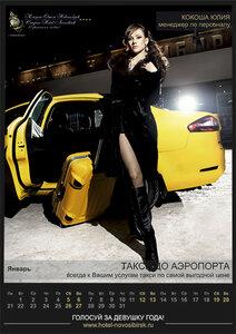 Маринс Парк Отель Новосибирск - календарь 2013