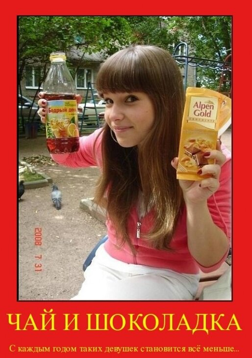 Девочка с чаем и шоколадкой уже не та (18+)