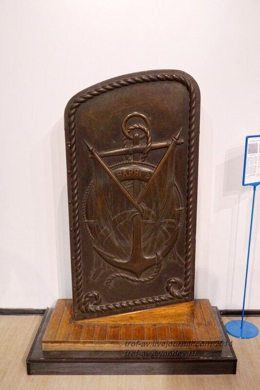 Фалрепная доска крейсера Варяг, Центральный военно-морской музей, Санкт-Петербург