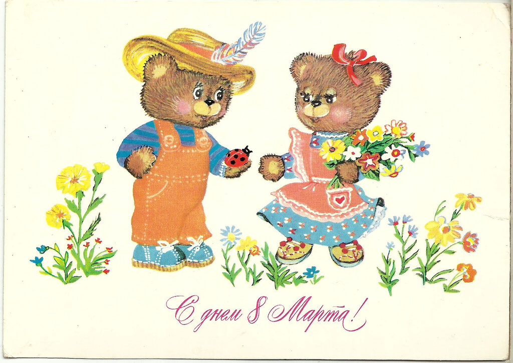 Детками, открытки медведь и 8 марта в 2016 году