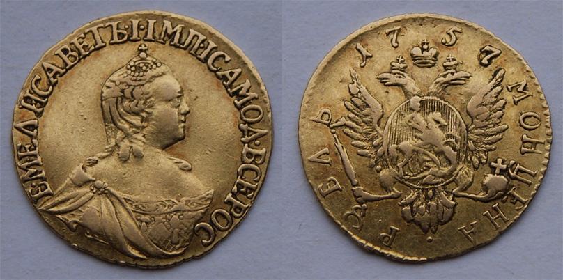 Рубль 1757 г. для использования в дворцовом обиходе.jpg