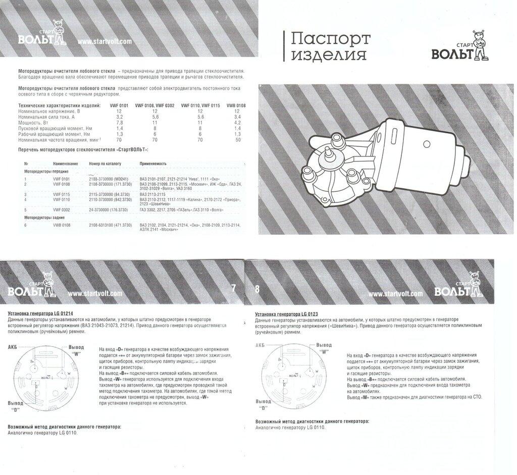 дхо схема подключения от генераторана ваз 2121