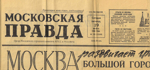 """Московская Правда"" 19 августа 1960 года"