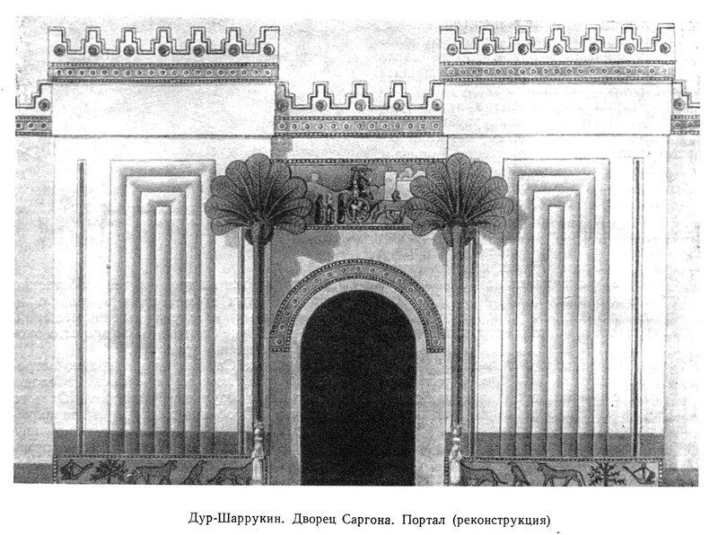 Дур-Шаррукин, Месопотамия, реконструкция главного портала