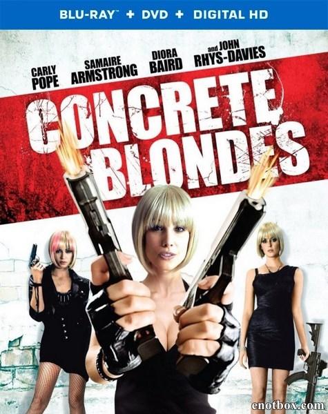 Настоящие блондинки / Concrete Blondes (2013/BDRip/HDRip)