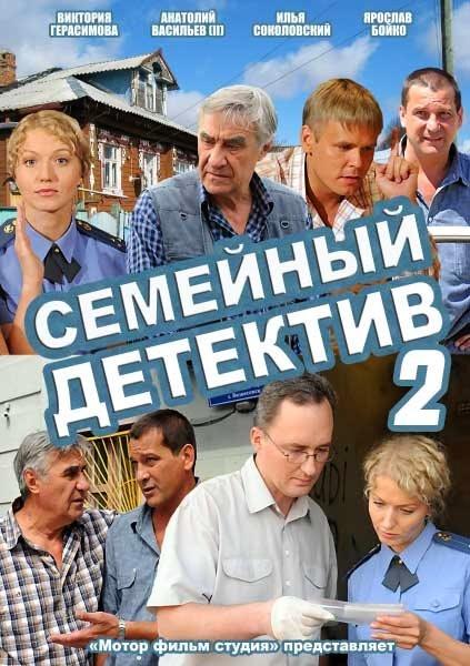 Семейный детектив 2 (2013) SATRip