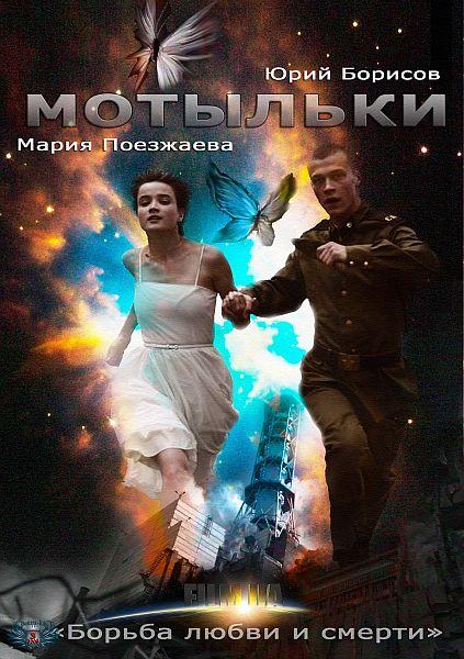 Мотыльки (2013) WEB-DLRip + SATRip
