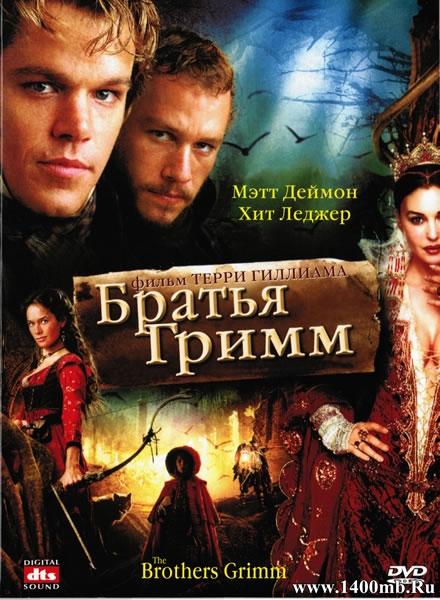 Братья Гримм / The Brothers Grimm (2005/HDRip)